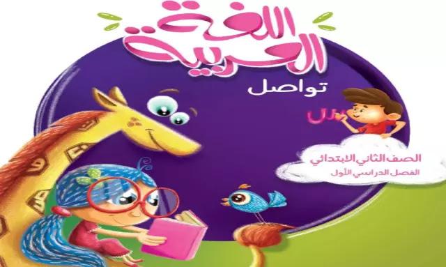 كتاب اللغة العربية للصف الثاني الابتدائي pdf الترم الاول