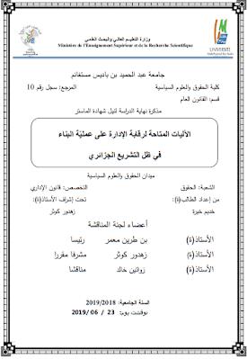 مذكرة ماستر: الآليات المتاحة لرقابة الإدارة على عملية البناء في ظل التشريع الجزائري PDF
