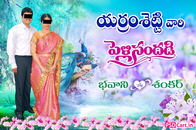 Telugu Purple Color Wedding Design PSD Flex Banner Download
