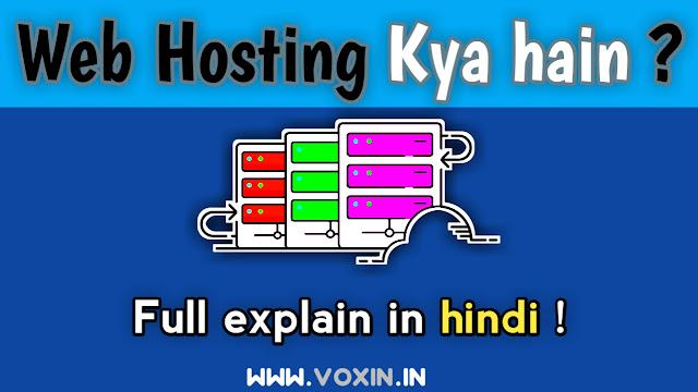 Hosting kya hain