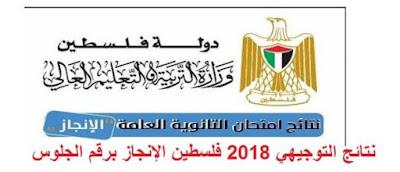 """نتائج الثانوية العامة 2018 """" التوجيهي """"  في فلسطين  رابط فحص نتائج الثانوية العامة غزة والضفة"""