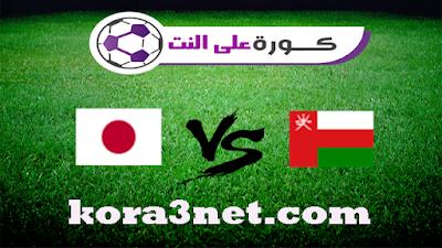 مباراة عمان واليابان