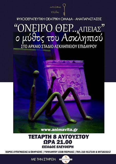«ΟΝΕΙΡΟ ΘΕΡ…ΑΠΕΙΑΣ» στο Αρχαίο Στάδιο Ασκληπιείου Επιδαύρου