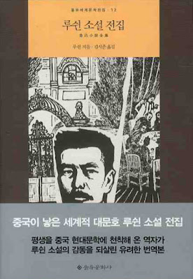 The complete works of Lu Xun's novels book cover