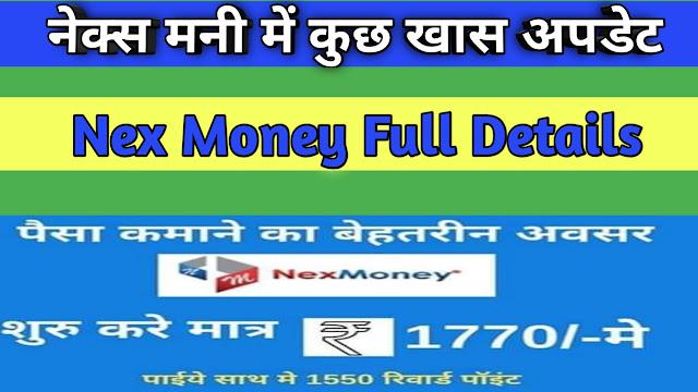 Nex Money !! नेक्स मनी में नया अपडेट !! नेक्स मनी की खास डीटेल्स हिंदी by Aktube