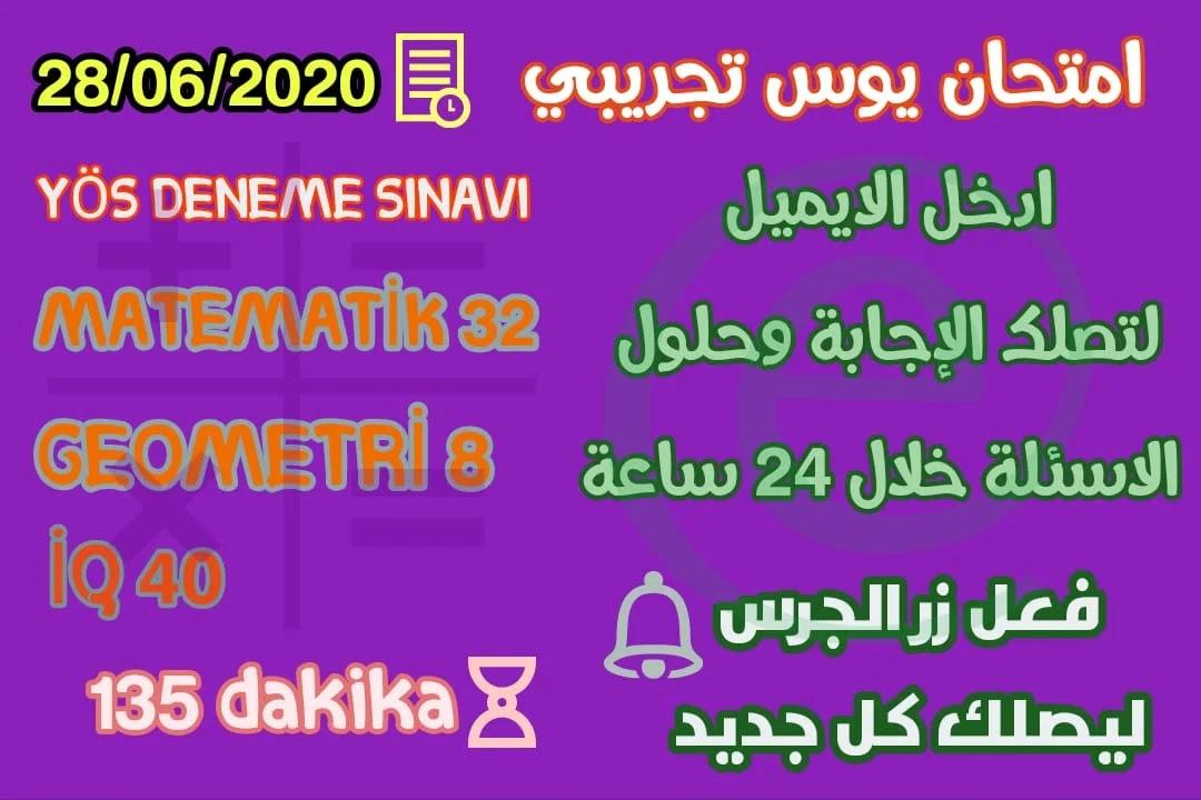 امتحان يوس تجريبي | امتحان يوس تجريبي - سكاريا يوس 28-06-2020 YÖS Deneme Sınavı