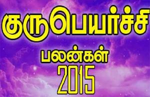Guru Peyarchi palangal 2015 – By Dindigul P.Chinnaraj Astrologer INDIA