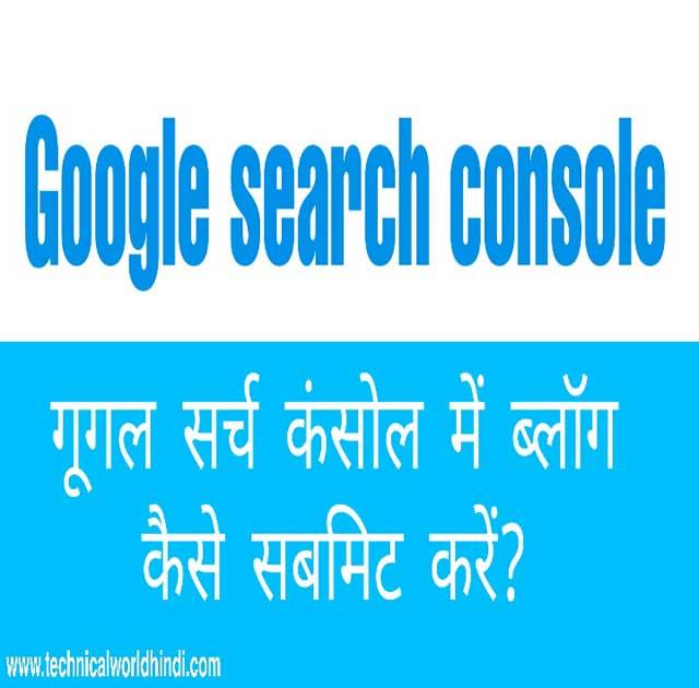 Google Search Consol क्या है