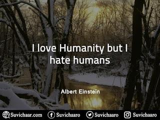 I-Love-Humanity-But-I-Hate-Humansalbert-Einstein-Quotes-www.suvichaar.com