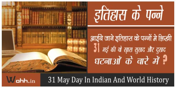 31-May-Aaj-Ka-itihaas-history