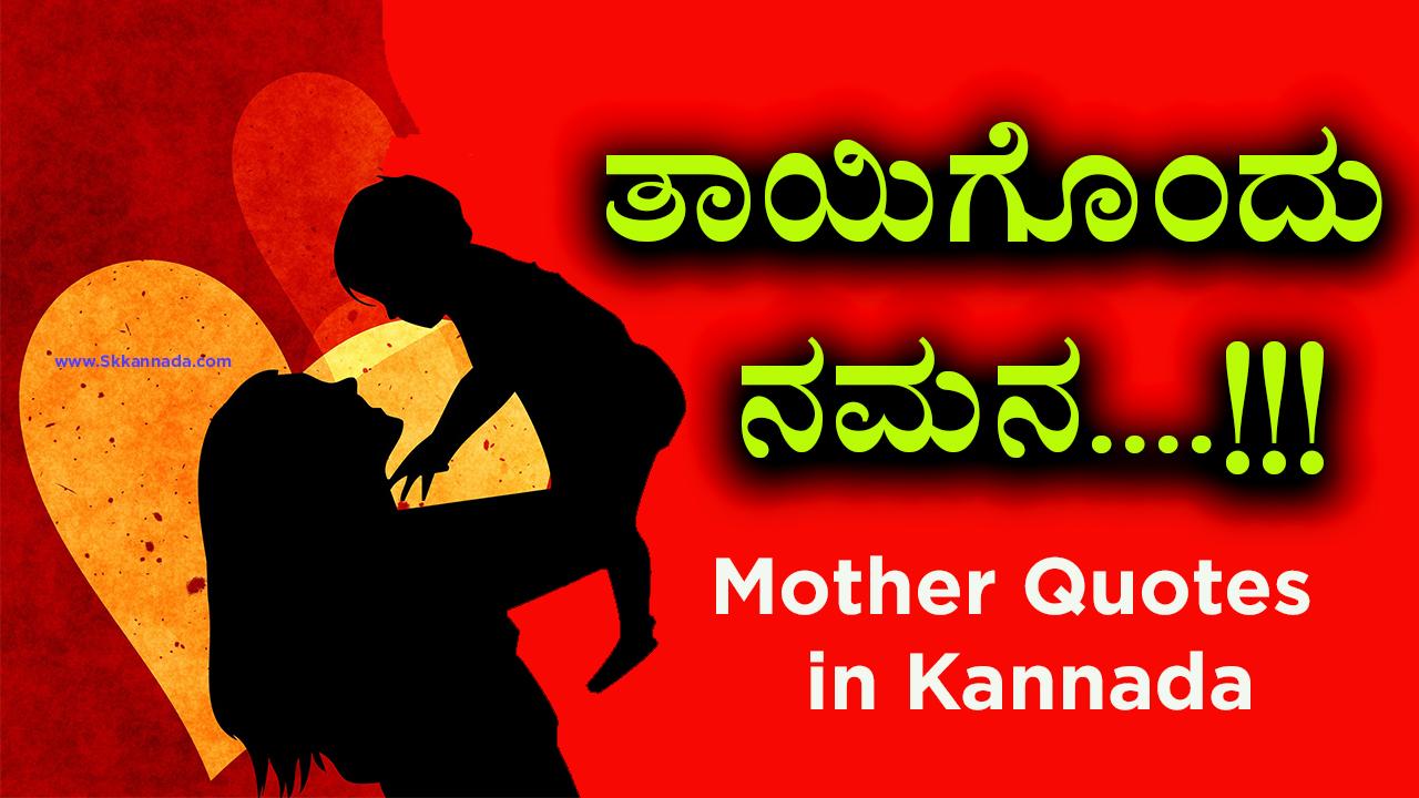 ತಾಯಿಗೊಂದು ನಮನ - Mother Amma Tayi Quotes in Kannada