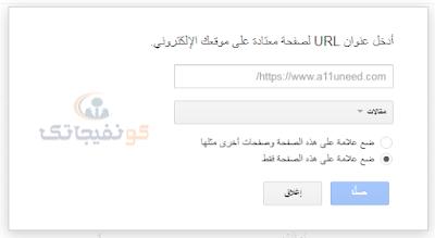 محدد البيانات المنظمة من جوجل لتحسين السيو