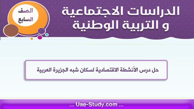حل درس الانشطة الاقتصادية لسكان شبه الجزيرة العربية