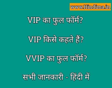 VIP का फुल फॉर्म क्या होता हैं - VIP तथा VVIP क्या हैं