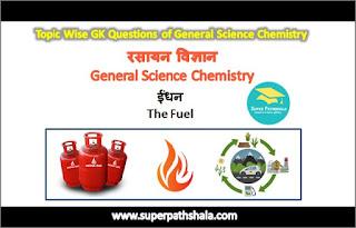 रसायन विज्ञान: ईंधन GK Questions Set 1