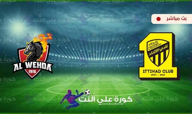 موعد مباراة الوحدة والإتحاد بث مباشر بتاريخ 06-12-2020 الدوري السعودي