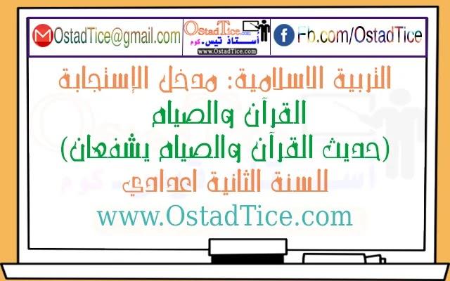 درس و ملخص القرآن والصيام (حديث القرآن والصيام يشفعان) الثانية اعدادي