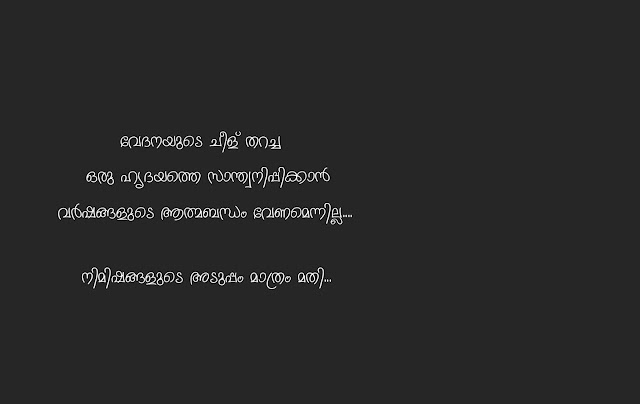To share malayalam lost love, sadness and relationship quotes | Kwikk