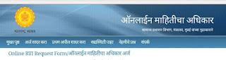 How to apply for RTA online माहितीच्या अधिकारांतर्गत अर्ज कसा करायचा RTI application online Maharashtra RTI Maharashtra India