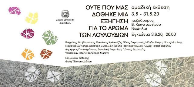 Ομαδική έκθεση καλλιτεχνών στο Ναύπλιο 3 έως 31 Αυγούστου