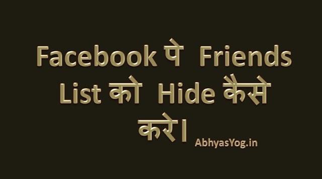 Facebook पे Friends List को Hide कैसे करें।