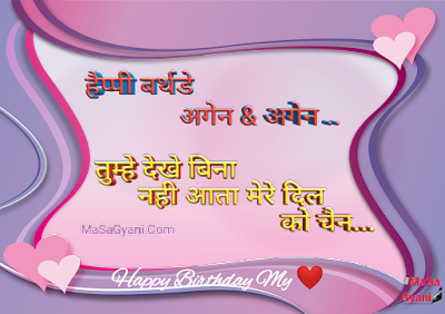 happy birthday wishes for love in hindi 3b