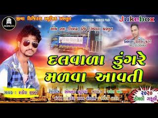 Dalwada dungare Malwa Avti Rakesh Raval New Timli  2020