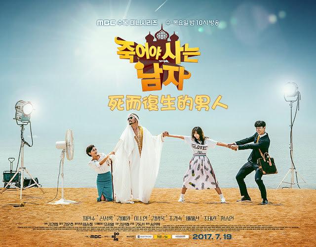 《 死而復生的男人 》 2017韓國電視劇 劇情介紹線上看~申成祿、強藝元