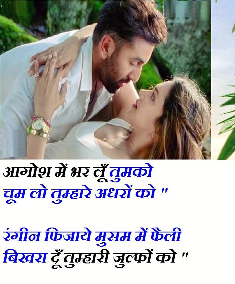love status, romantic status, romantic shayari hindi, romantic shayari hindi mai, romantic shayari for boyfriend, 2 line romantic shayari in hindi, whatsapp status video romantic, whatsapp status video download, romantic shayari on love in hindi, आगोश में भर लूँ तुमको चूम लो तुम्हारे अधरों को-रंगीन फिजाये मुसम में फैली बिखरा दूँ तुम्हारी जुल्फों को