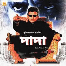 Dada Bengali full movie