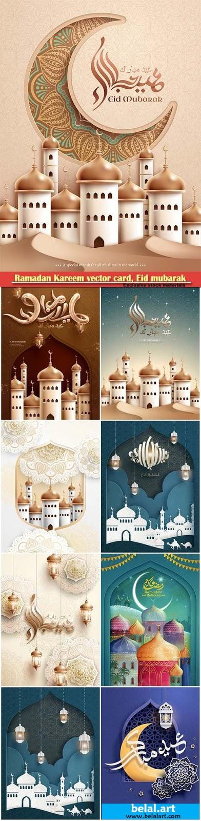 تحميل ملحقات عيد الاضحى2019 ,تحميل تصاميم العيد لعام 2019 , تصاميم وملحقات عيد الاضحى 2019 -2020