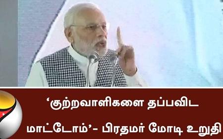 Criminals can't escape away- PM Modi swears | #Modi #ChildAbuse