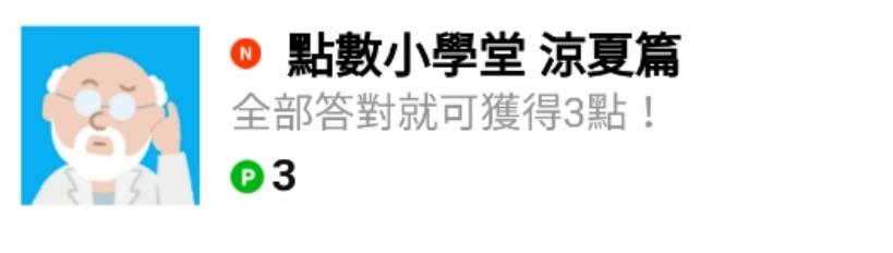 LINE 點數小學堂 涼夏篇 答案/解答