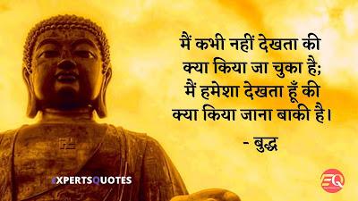 Buddha-Motivational-Quotes-in-Hindi