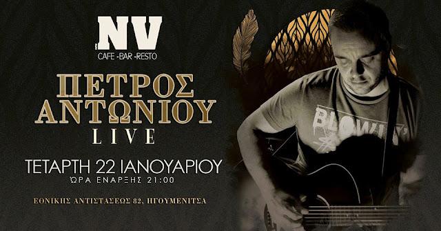 Ηγουμενίτσα: Ζωντανή μουσική με τον Πέτρο Αντωνίου την τετάρτη στο ENVY