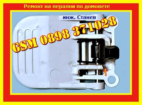 Ремонт на перални в дома,  счупени ключалки, повреден датчик за температура, смяна на четки, пералнята не изхвърля вода,  ремонти,
