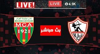 كورة لايف HD يوتيوب   الأن مشاهدة مباراة الزمالك ومولودية الجزائر بث مباشر اليوم 12-2-2021 في دوري أبطال أفريقيا دور المجموعات بدون تقطيع تعليق عربي