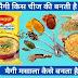 मैगी किस चीज की बनती है। What is Maggi made of In hindi
