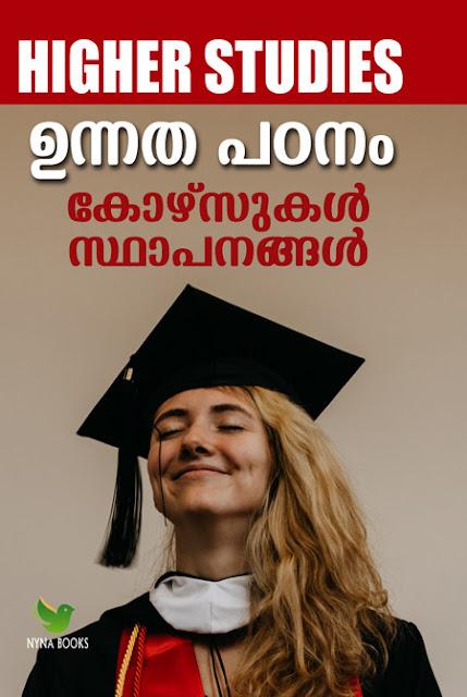 ഉന്നത പഠനം; കോഴ്സുകള് സ്ഥാപനങ്ങള് Higher studies (Paperback)
