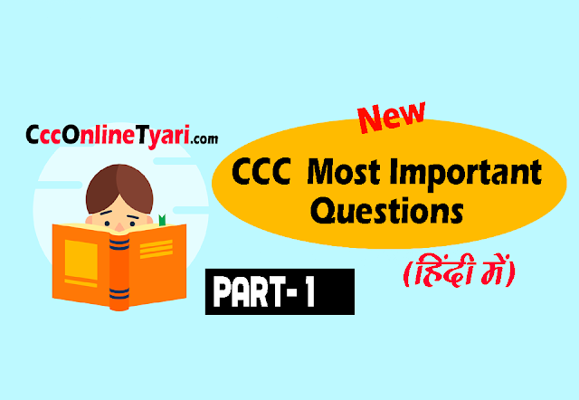 CCC Exam Important Question Part 1, Question for CCC Exam Part 1, CCC Most Questions Part 1, CCC Exam Important Questions in Hindi Part 1