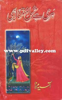 Hari hai Shakh e Tammanna Abhi by Asia Mirza