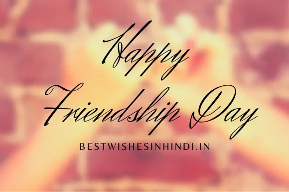 best wishes images for happy friendship day message in hindi, friendship day quotes, friendship day wishes, friendship day card, friendship day images, friendship day photos