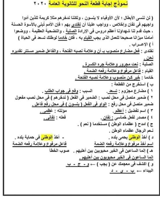 اجابة بوكليت اللغة العربية للثانوية العامة 2020 %25D8%25A7%25D9%2584%25D9%2586%25D8%25AD%25D9%2588