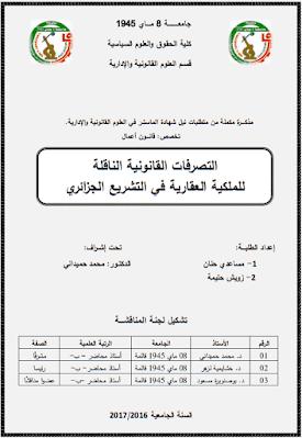 مذكرة ماستر: التصرفات القانونية الناقلة للملكية العقارية في التشريع الجزائري PDF