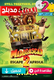 مشاهدة وتحميل فيلم مدغشقر 2 الهروب لافريقيا Madagascar Escape 2 Africa 2008 مدبلج عربي