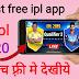 3 Best App IPL 2020 live free | दुनिया के सारे लोग यहां पर IPl लाइव 2020 फ्री में देख रहे है