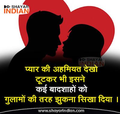 Pyar Ki Ahmiyat Shayari Status in Hindi