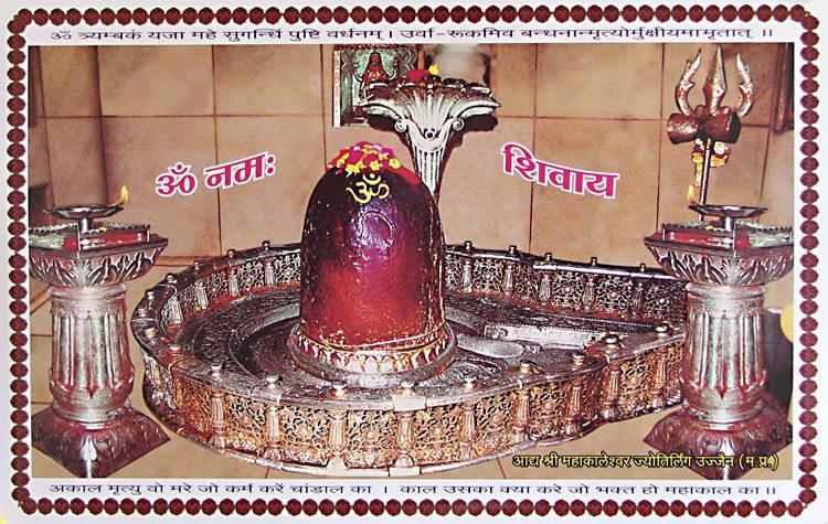 Bhagwan Ji Help Me: Mahakaleshwar Ujjain Images And Wallpapers