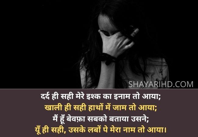 Best Bewafa Shayari In Hindi For Whatsapp Status