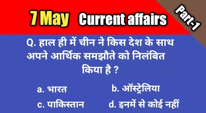 7 May 2021 current affairs : current affairs today in hindi - daily current affairs in hindi - Part-1